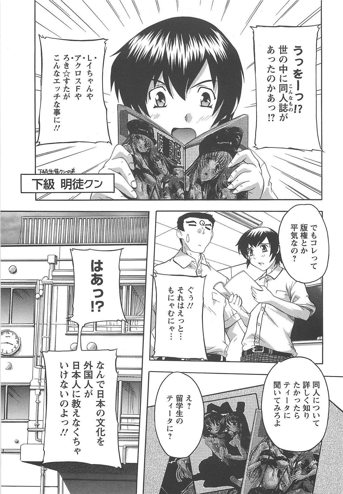 Joshikou Seikatsu! 65