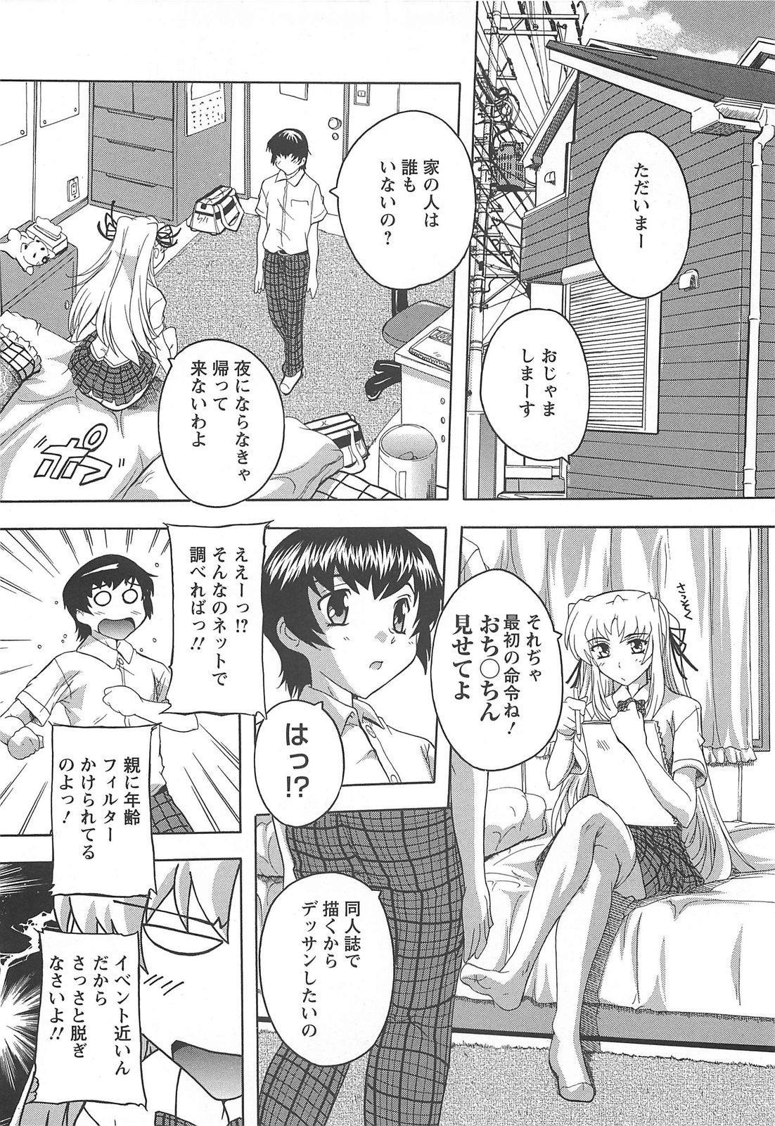 Joshikou Seikatsu! 68