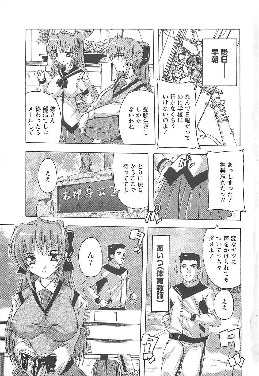 Joshikou Seikatsu! 7