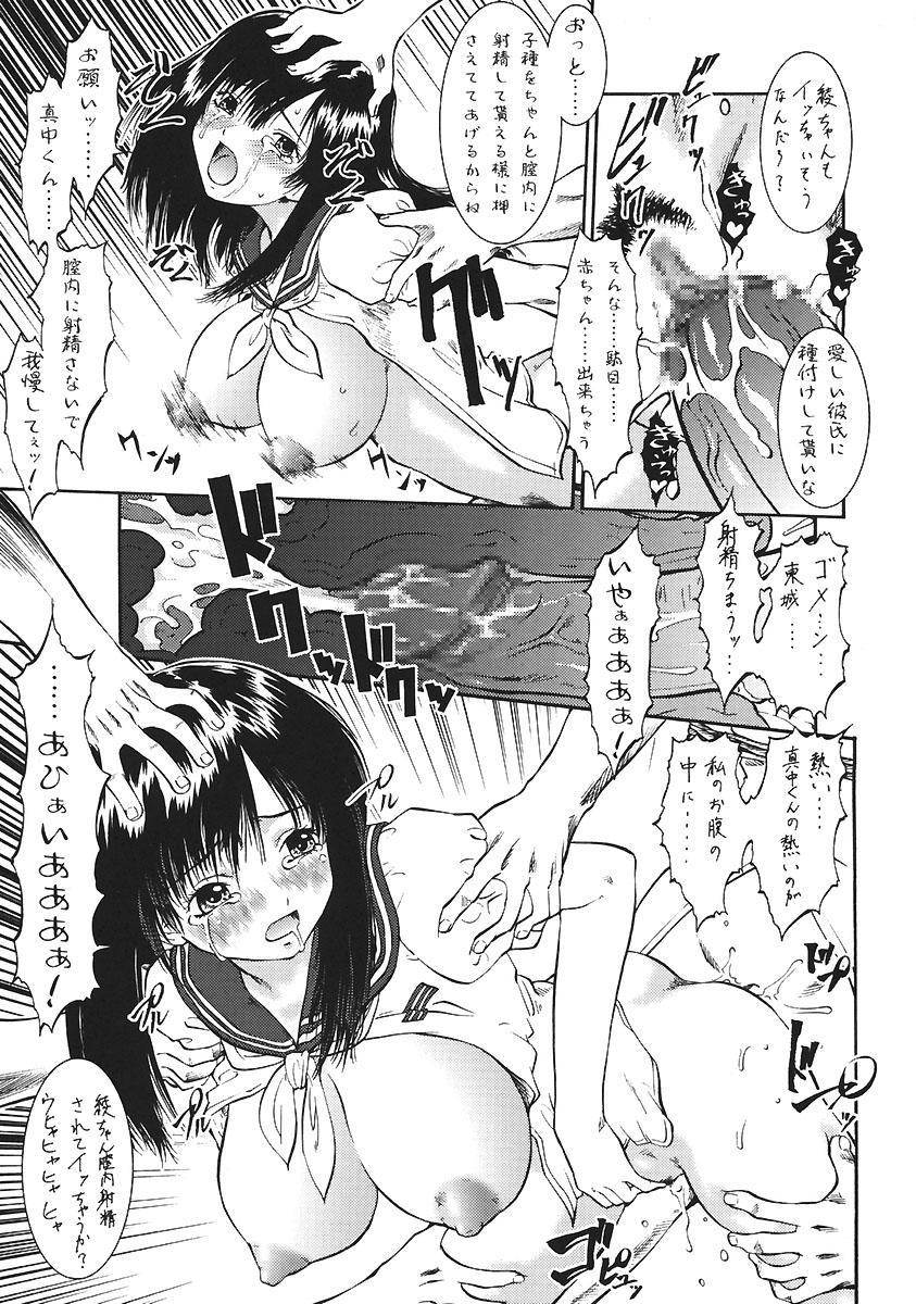 Ichigo 120% 33