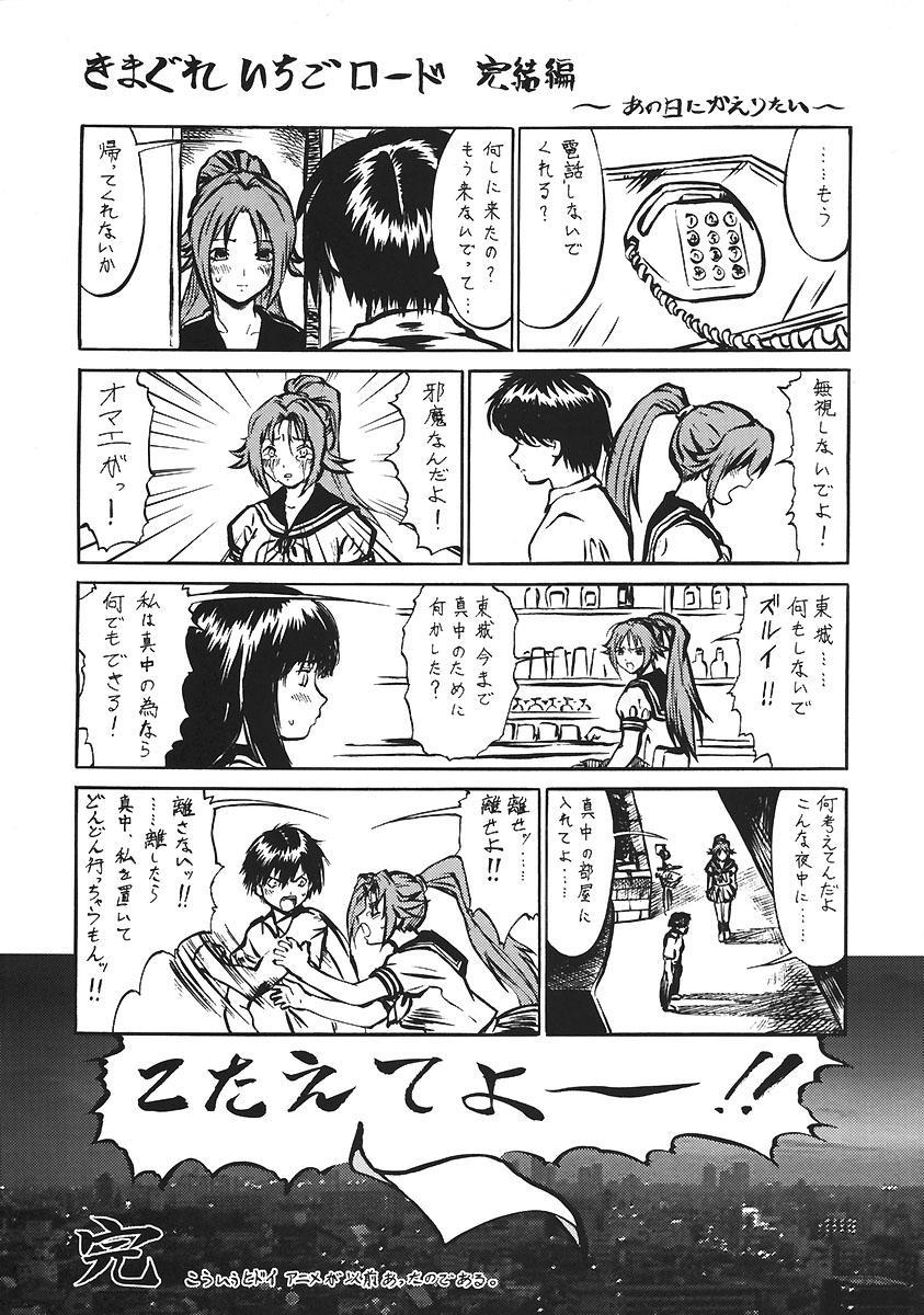 Ichigo 120% 35