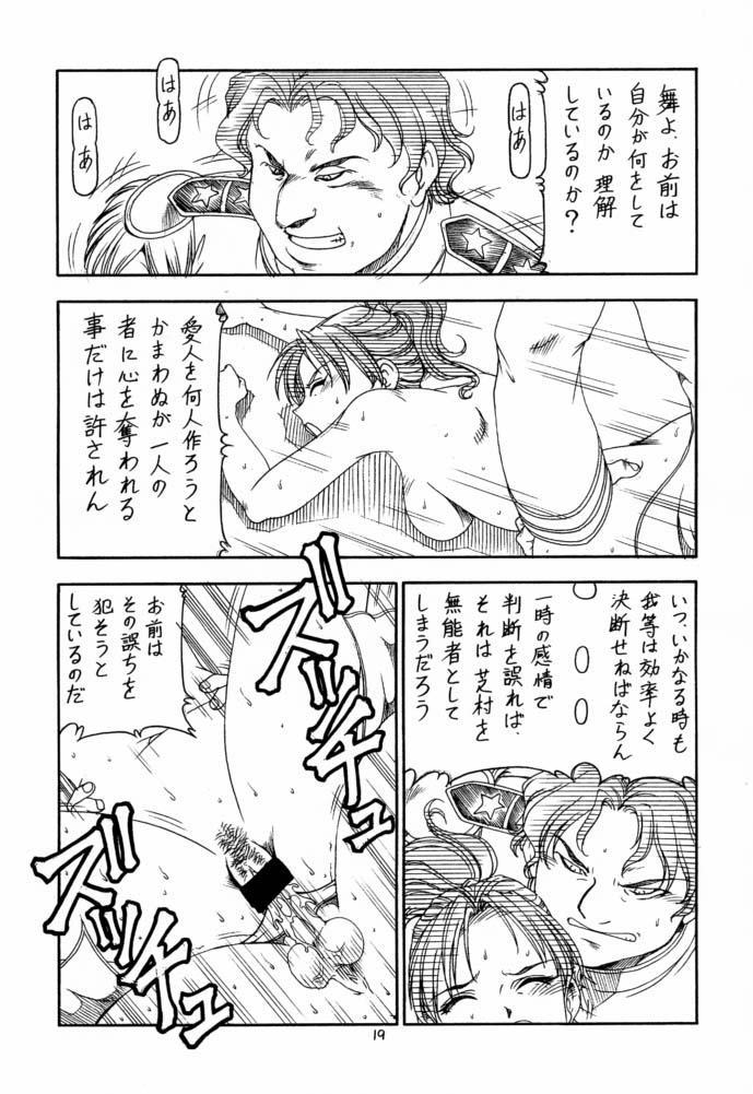 GPM.XXX 4 Junjou Kouka Sakusen 18