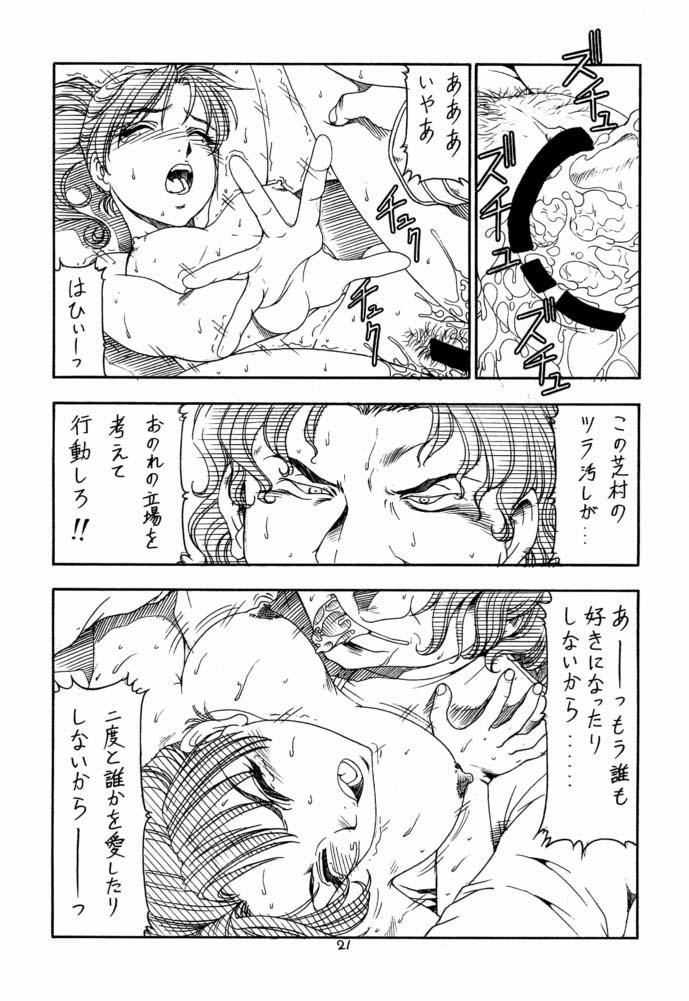 GPM.XXX 4 Junjou Kouka Sakusen 20