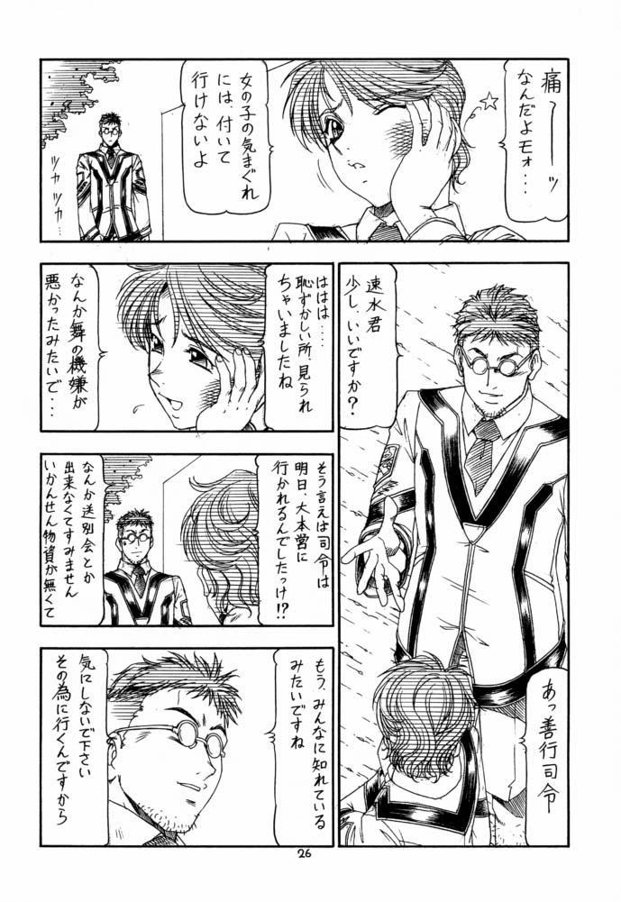 GPM.XXX 4 Junjou Kouka Sakusen 25