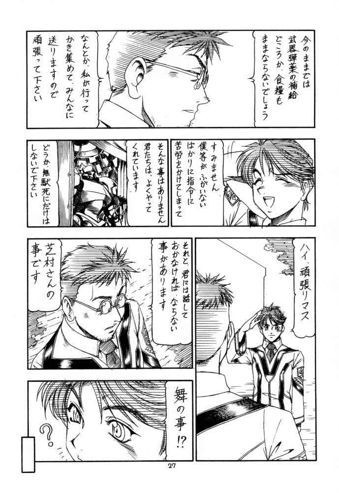 GPM.XXX 4 Junjou Kouka Sakusen 26