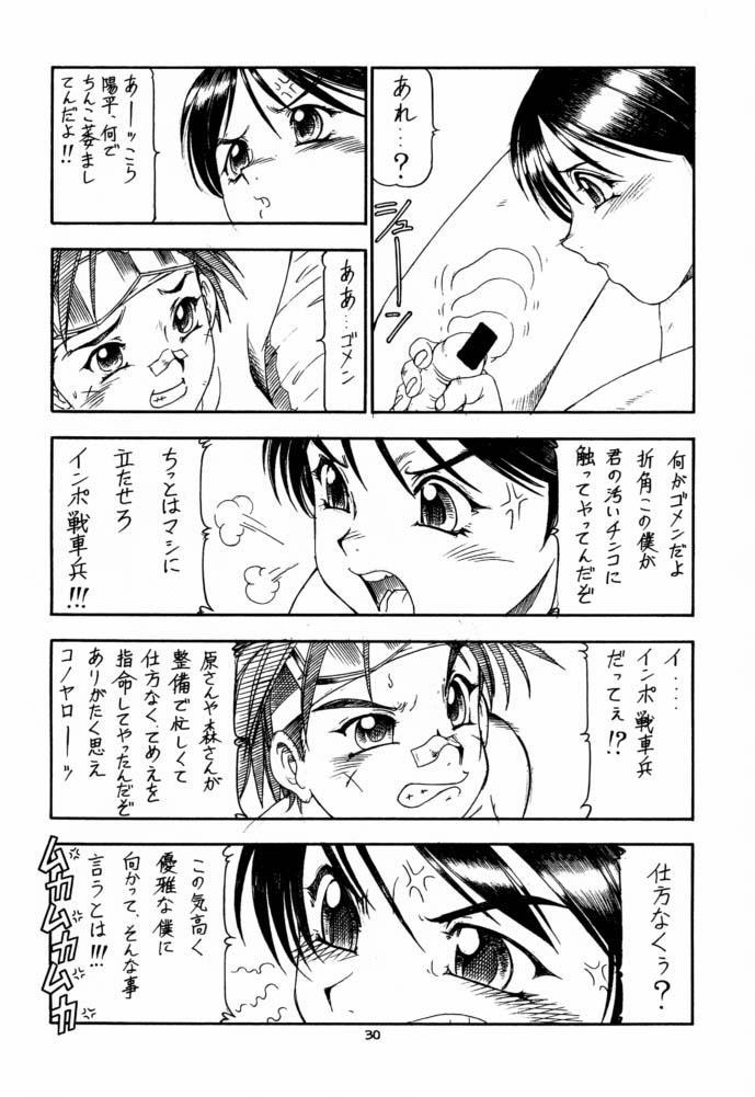 GPM.XXX 4 Junjou Kouka Sakusen 29