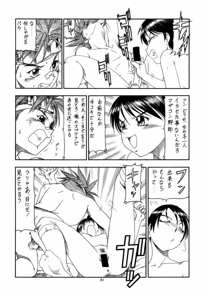 GPM.XXX 4 Junjou Kouka Sakusen 30
