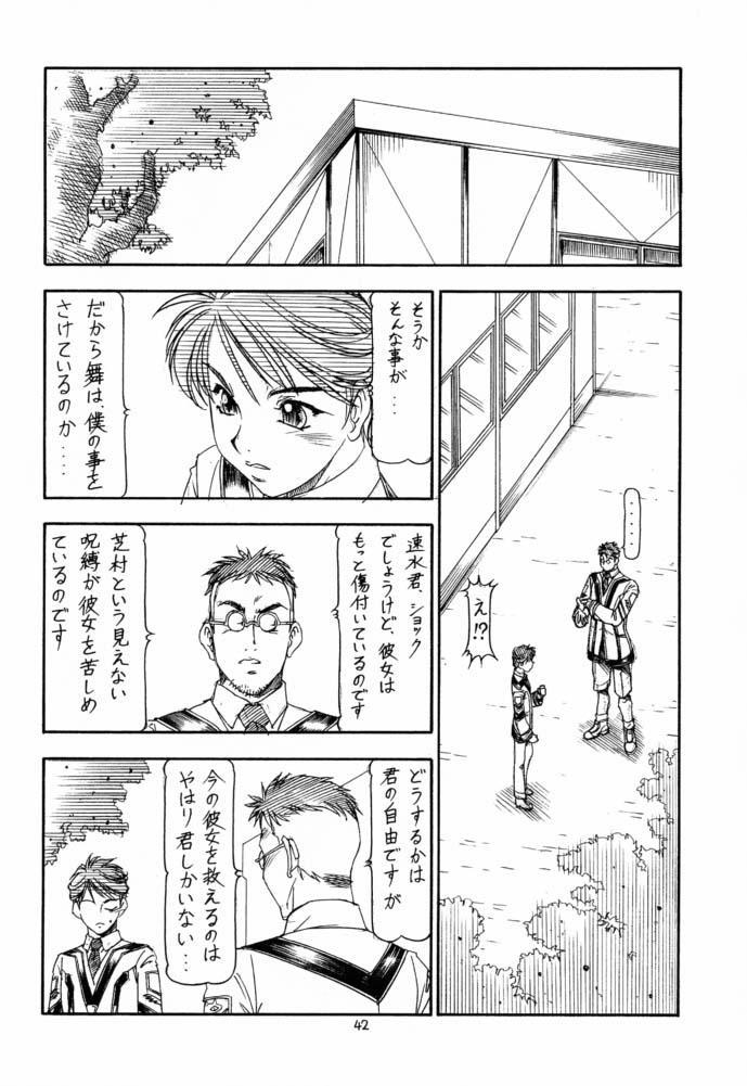GPM.XXX 4 Junjou Kouka Sakusen 41