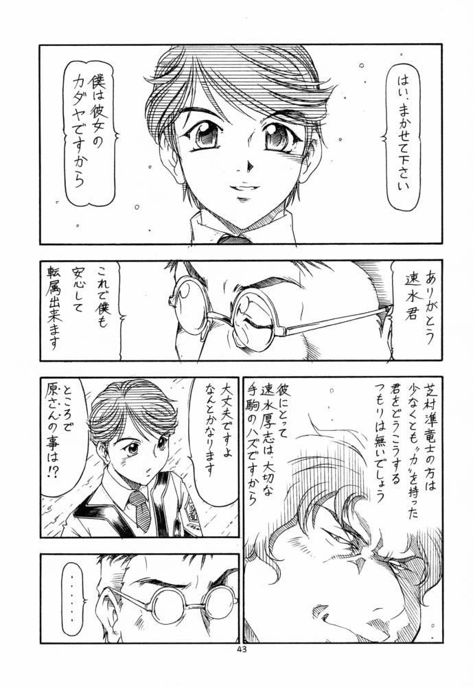 GPM.XXX 4 Junjou Kouka Sakusen 42