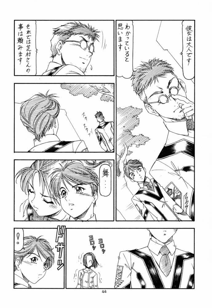 GPM.XXX 4 Junjou Kouka Sakusen 43