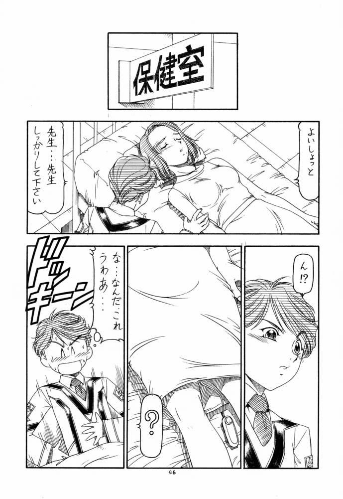 GPM.XXX 4 Junjou Kouka Sakusen 45