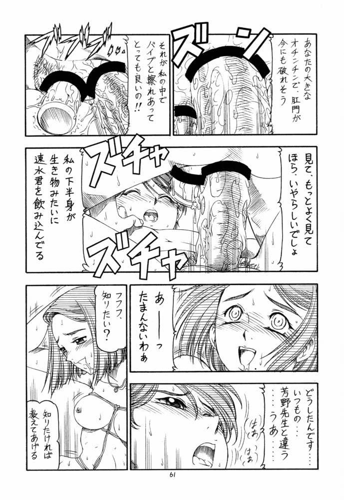 GPM.XXX 4 Junjou Kouka Sakusen 61