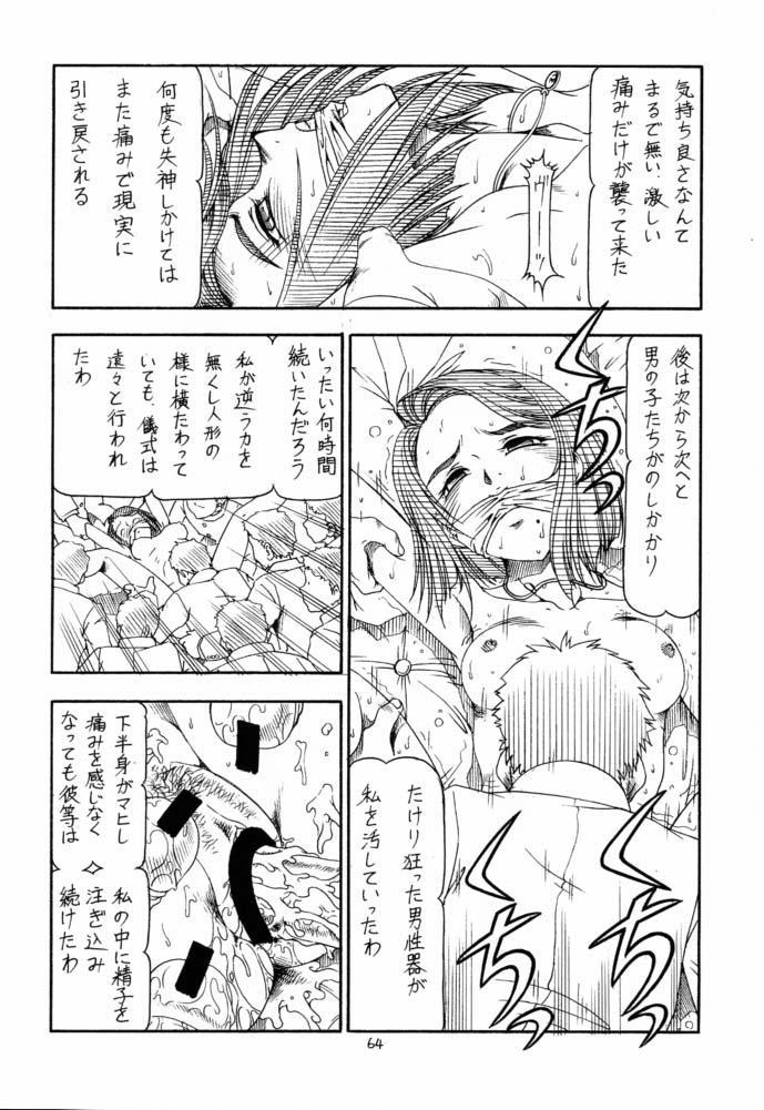 GPM.XXX 4 Junjou Kouka Sakusen 64