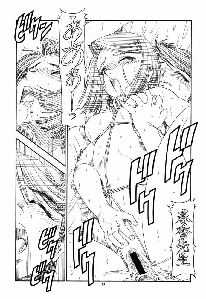 GPM.XXX 4 Junjou Kouka Sakusen 70