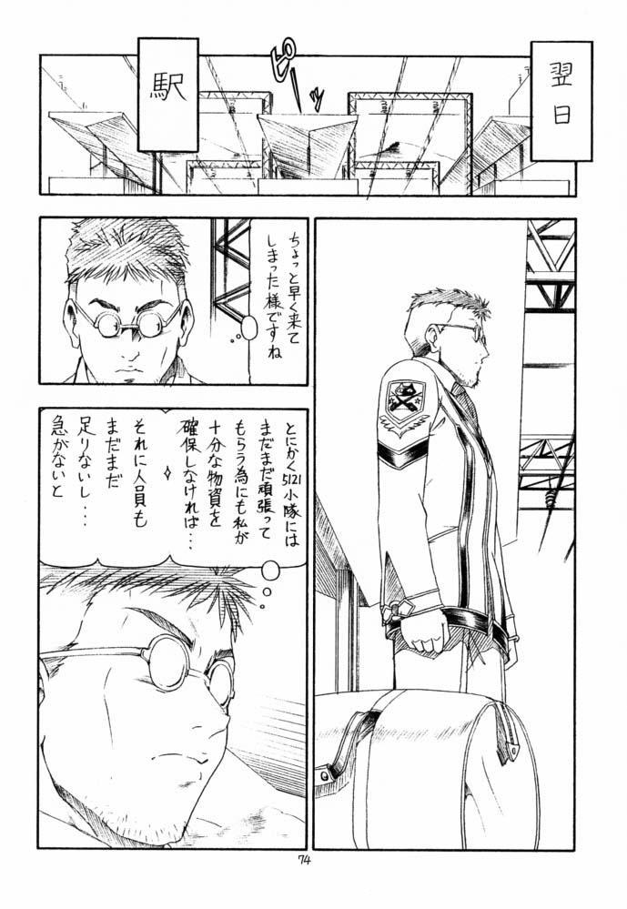 GPM.XXX 4 Junjou Kouka Sakusen 74