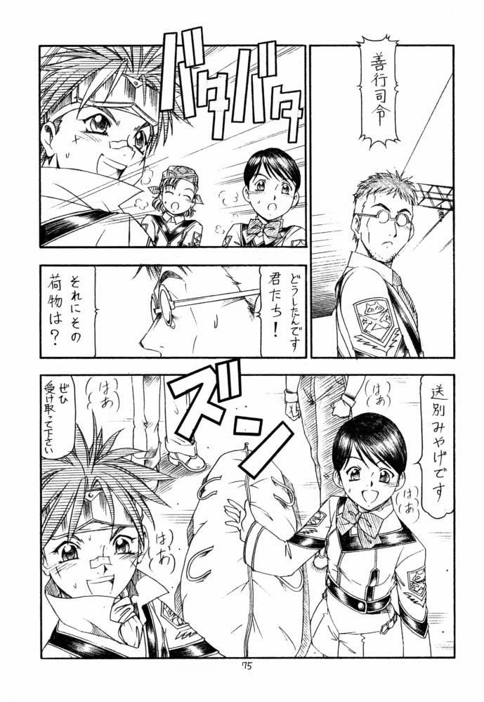 GPM.XXX 4 Junjou Kouka Sakusen 75