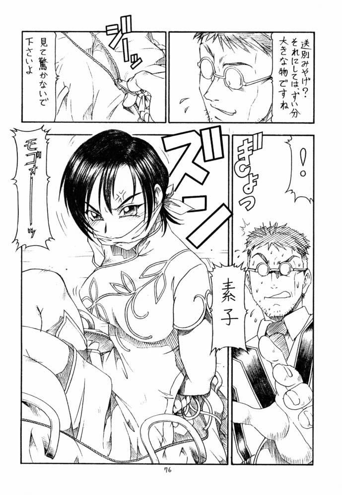 GPM.XXX 4 Junjou Kouka Sakusen 76