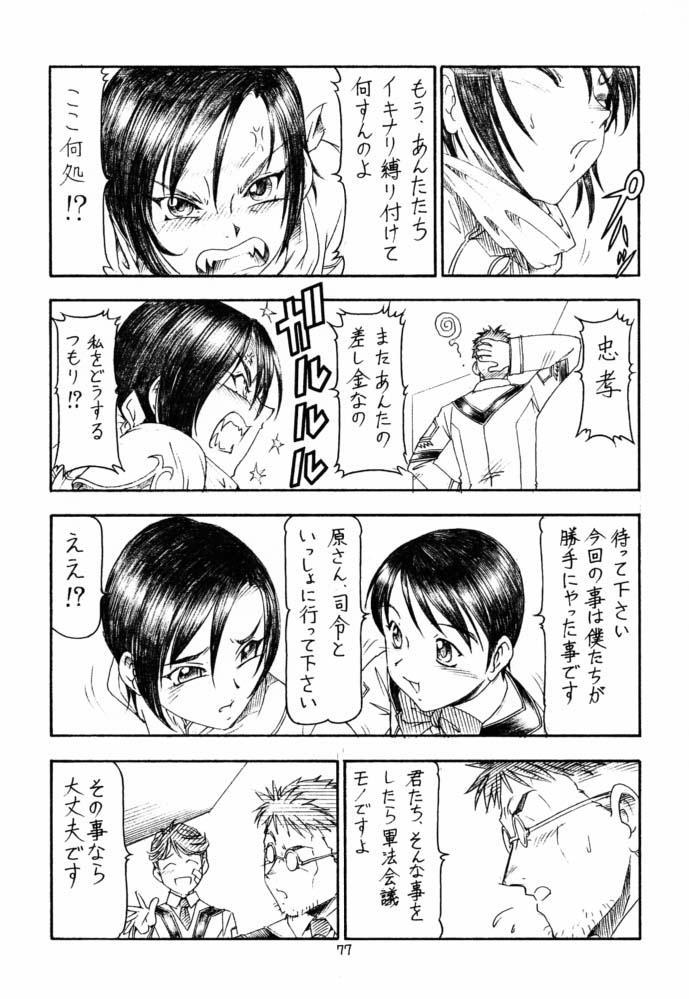 GPM.XXX 4 Junjou Kouka Sakusen 77