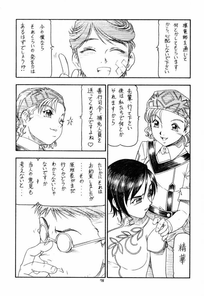 GPM.XXX 4 Junjou Kouka Sakusen 78