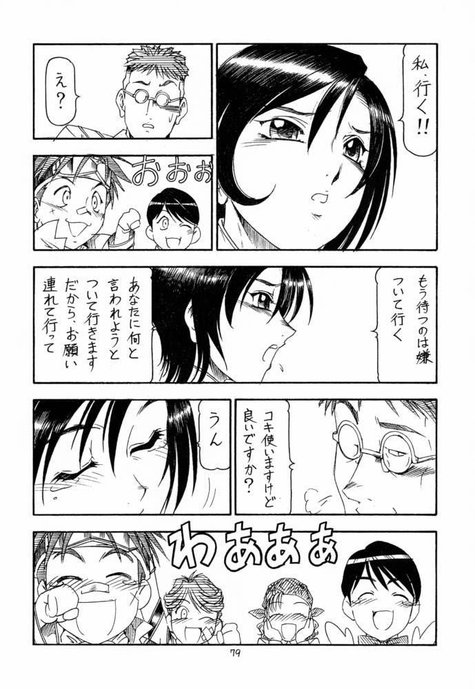 GPM.XXX 4 Junjou Kouka Sakusen 79