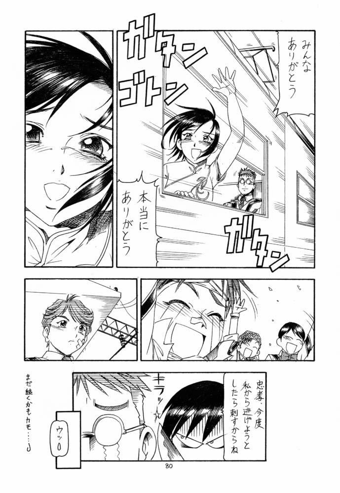 GPM.XXX 4 Junjou Kouka Sakusen 80