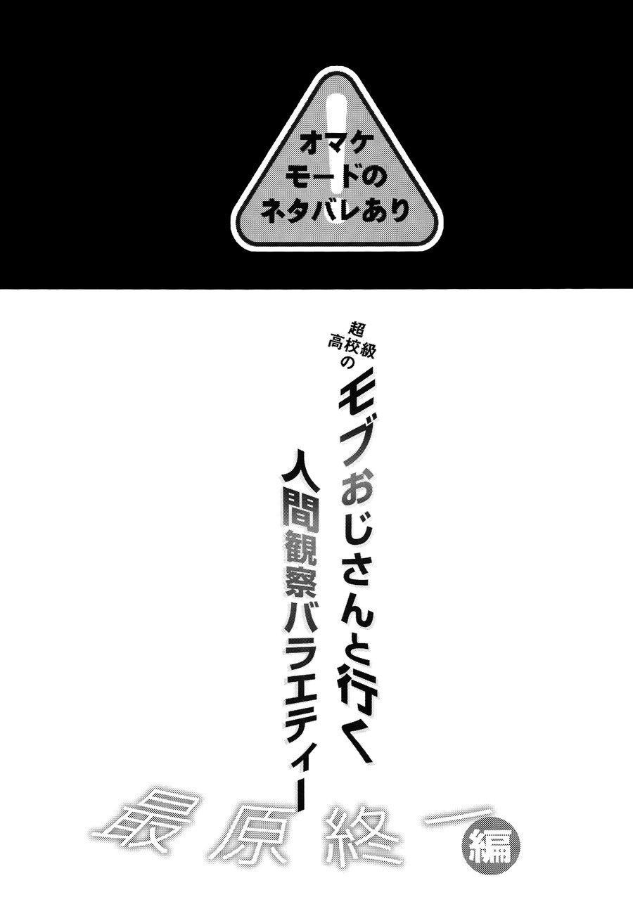 Mob Oji-san to Iku Ningen Kansatsu Variety Saihara Shuuichi Hen 1