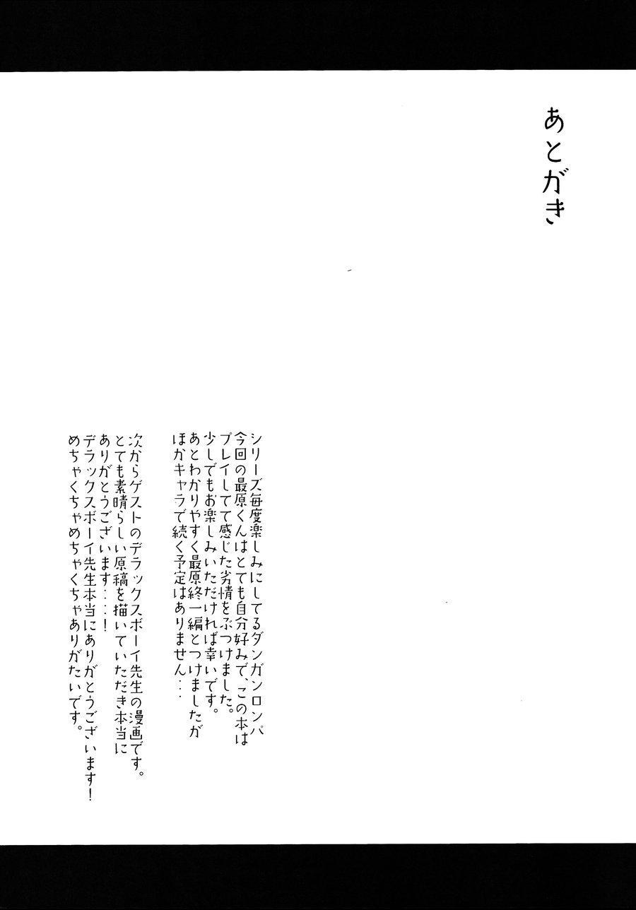 Mob Oji-san to Iku Ningen Kansatsu Variety Saihara Shuuichi Hen 19