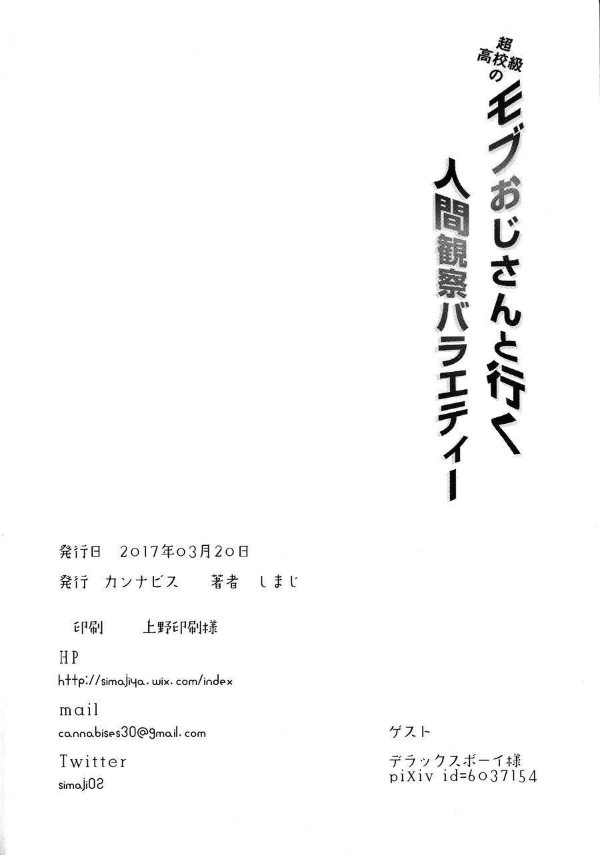 Mob Oji-san to Iku Ningen Kansatsu Variety Saihara Shuuichi Hen 24