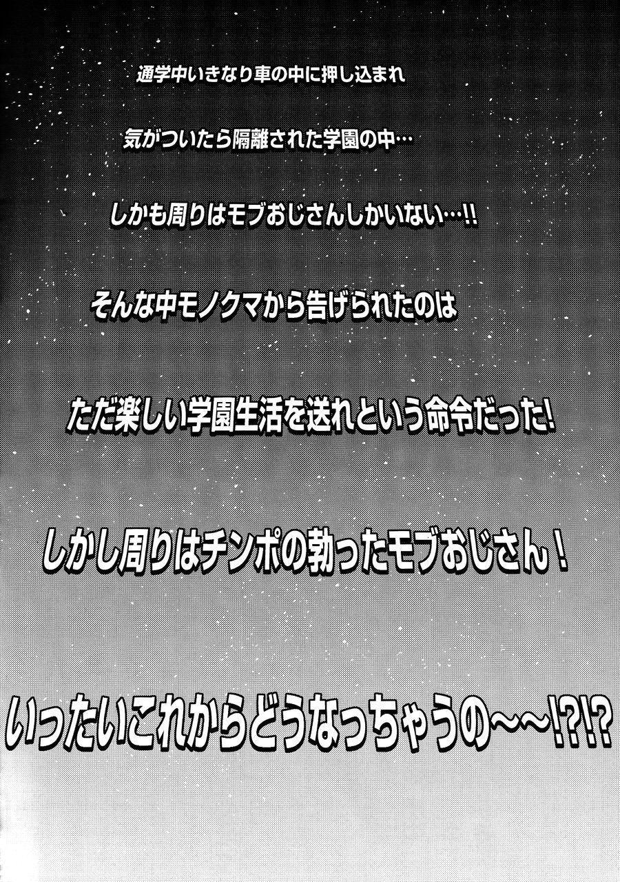 Mob Oji-san to Iku Ningen Kansatsu Variety Saihara Shuuichi Hen 2