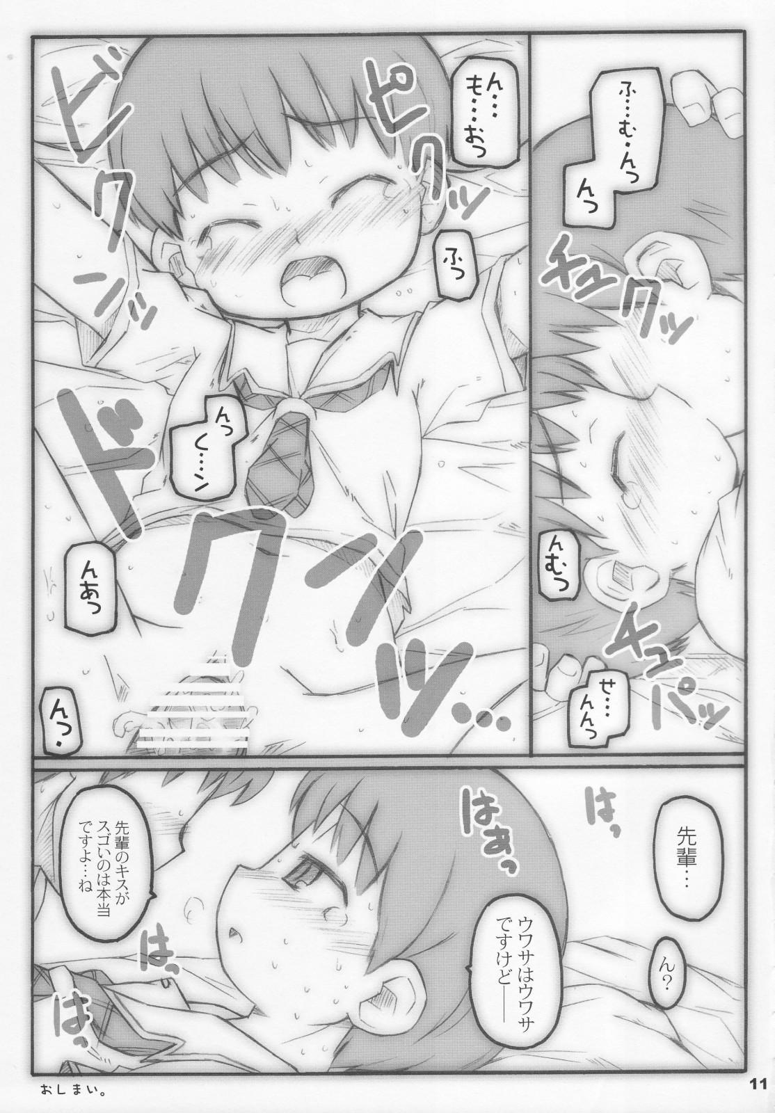 Kimichu! 9