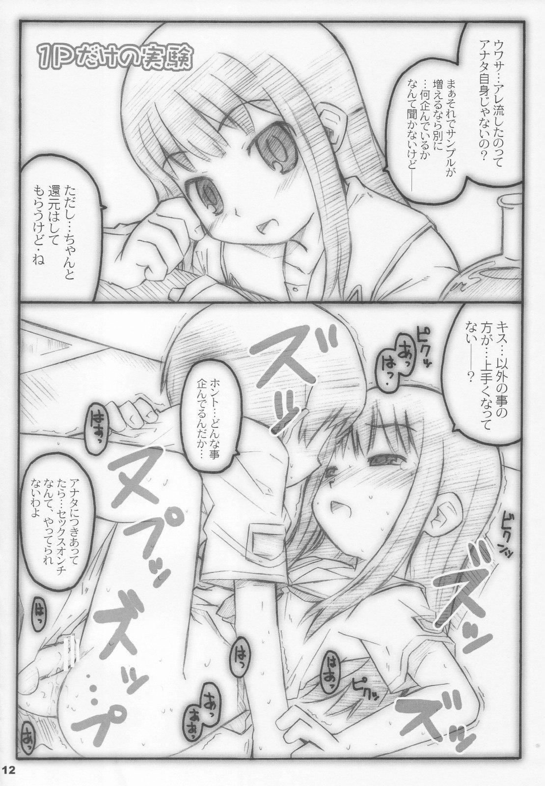 Kimichu! 10