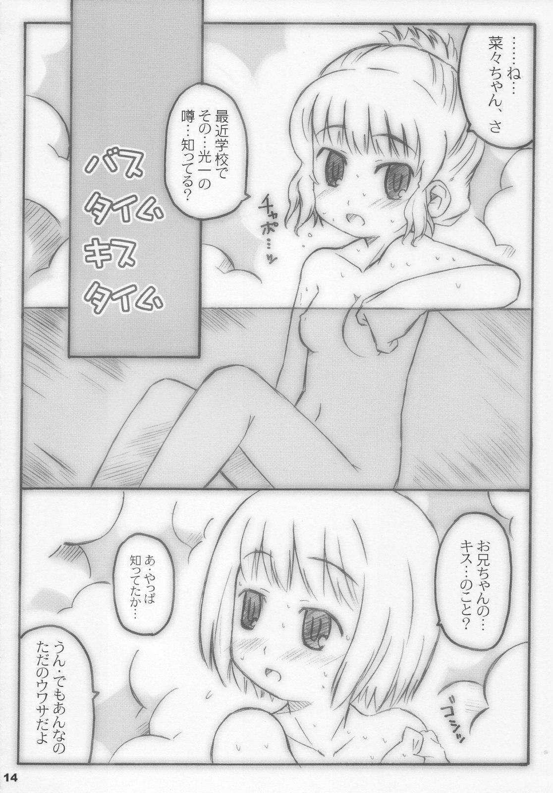 Kimichu! 12