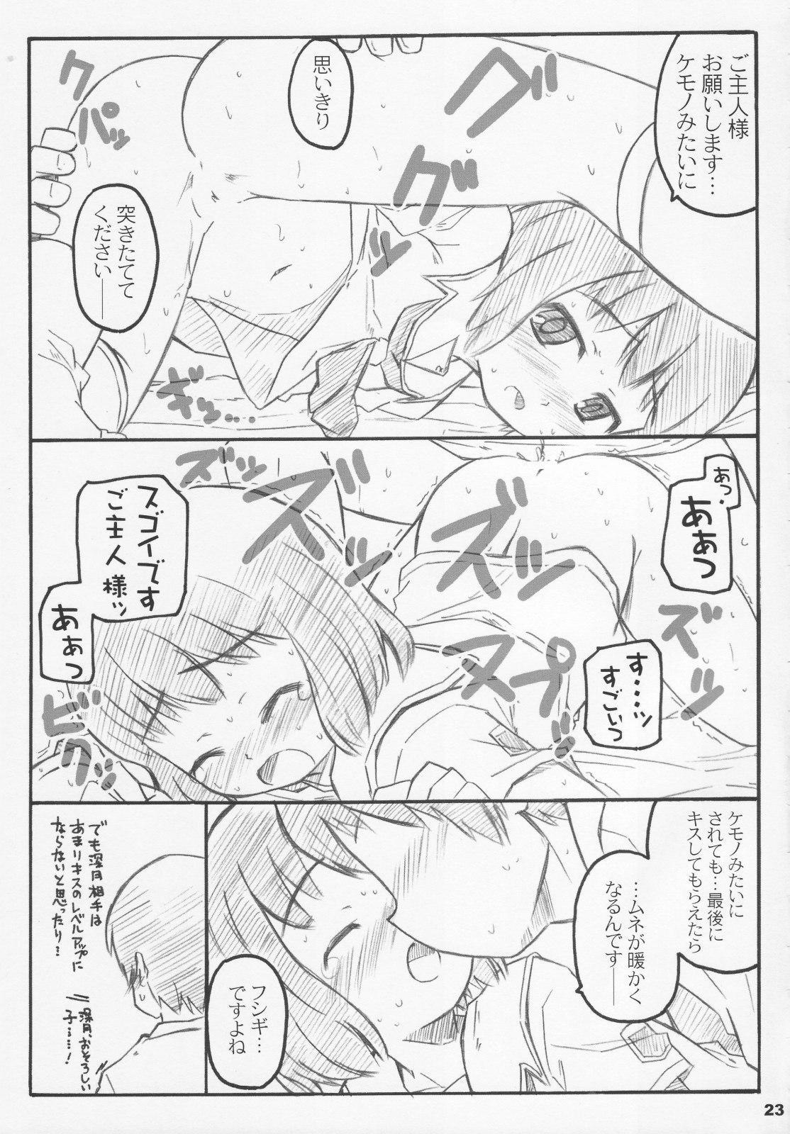 Kimichu! 21