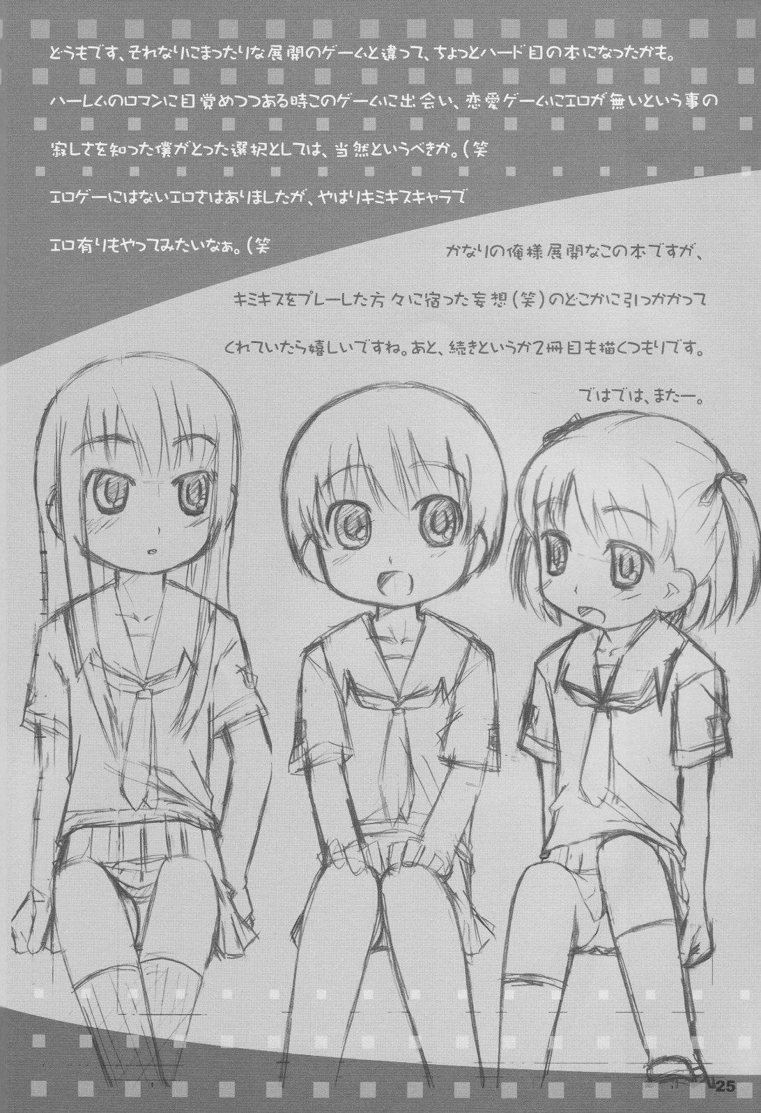 Kimichu! 23