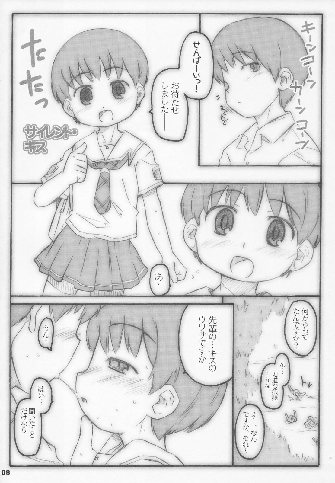 Kimichu! 6