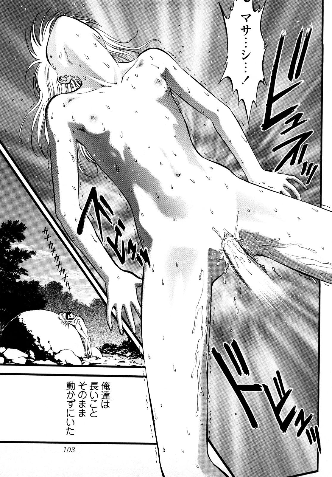 R Shitei Jou 102
