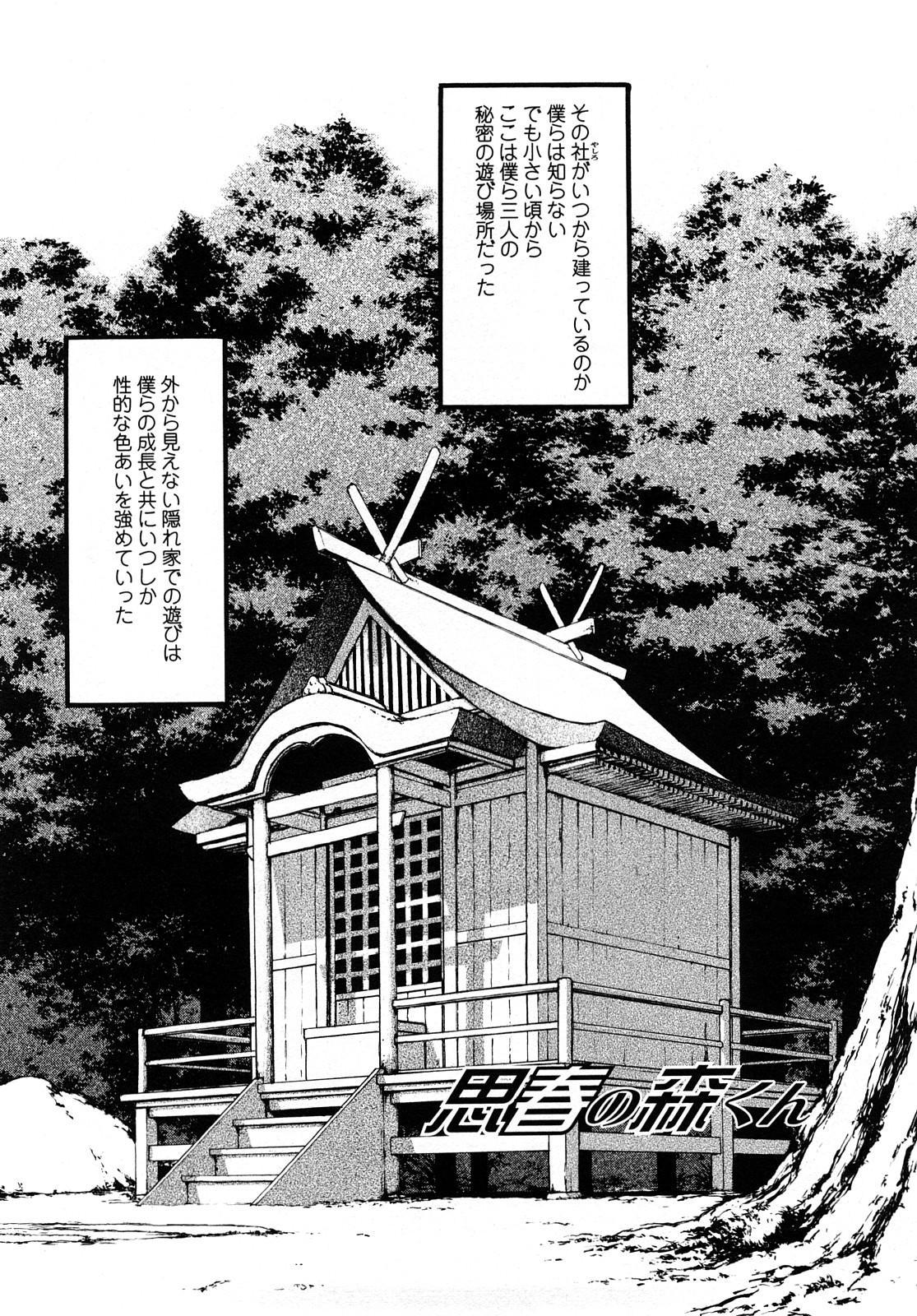 R Shitei Jou 105