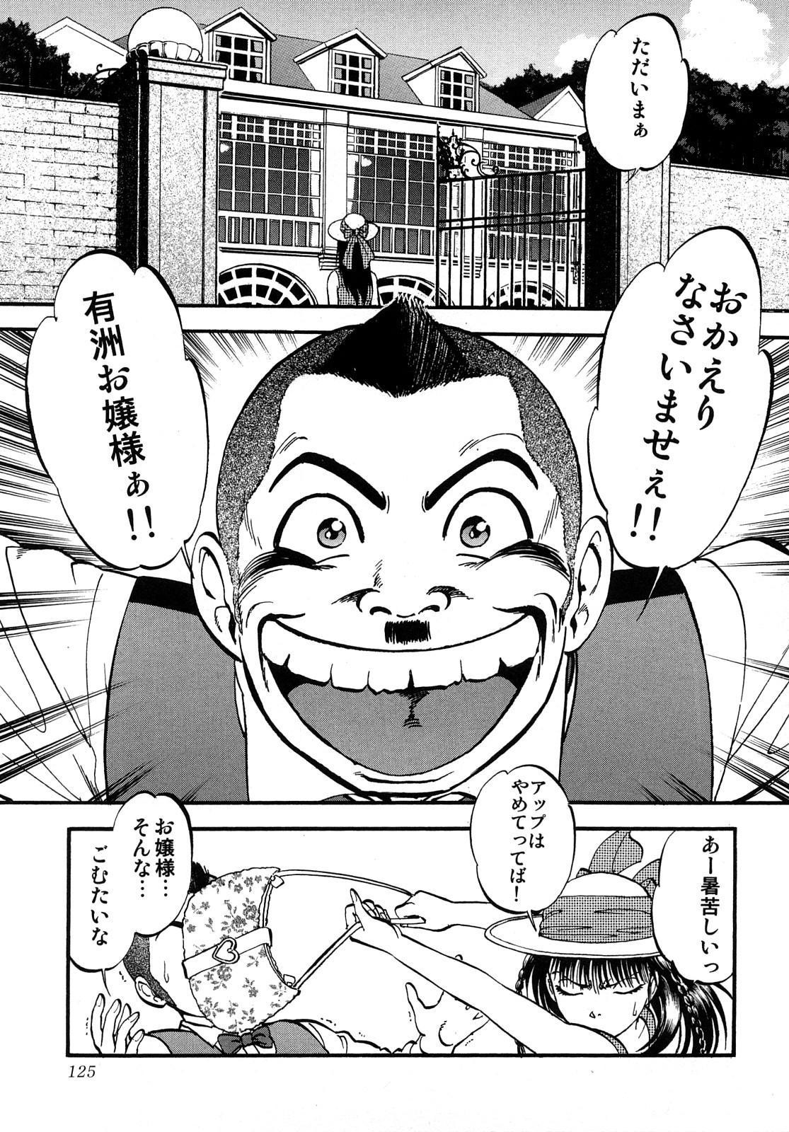 R Shitei Jou 124