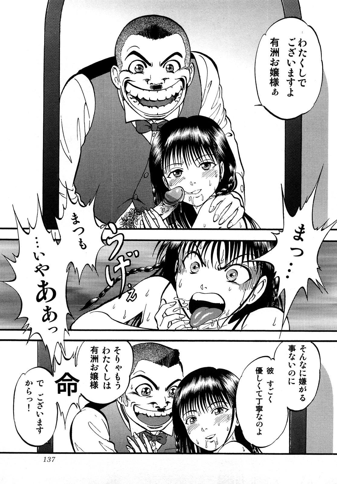 R Shitei Jou 136