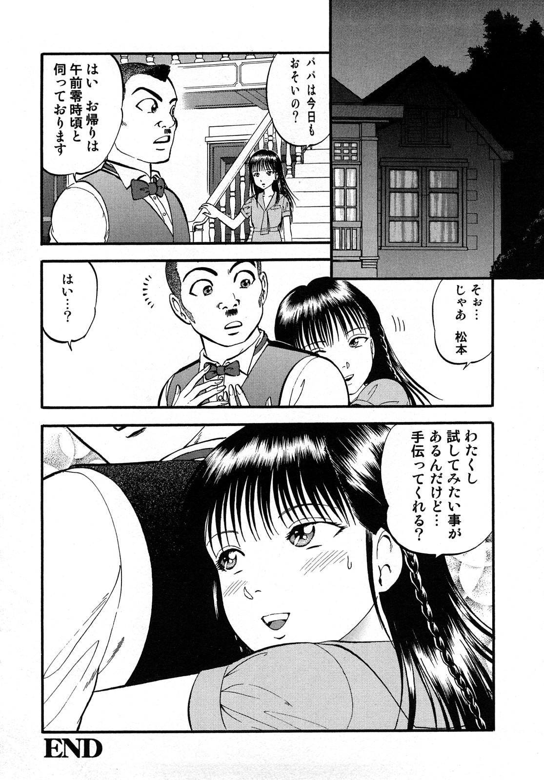 R Shitei Jou 143