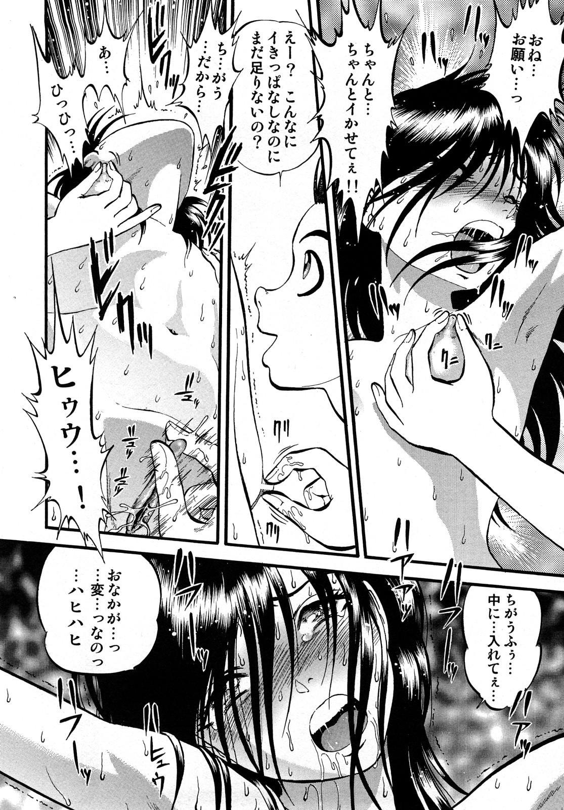 R Shitei Jou 155
