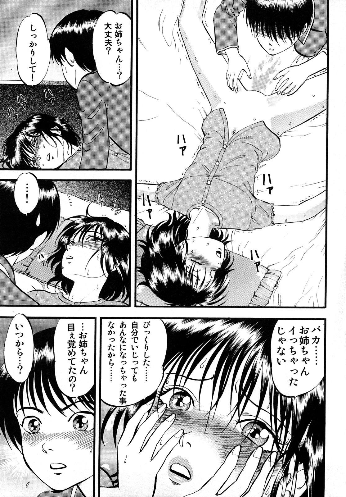 R Shitei Jou 16