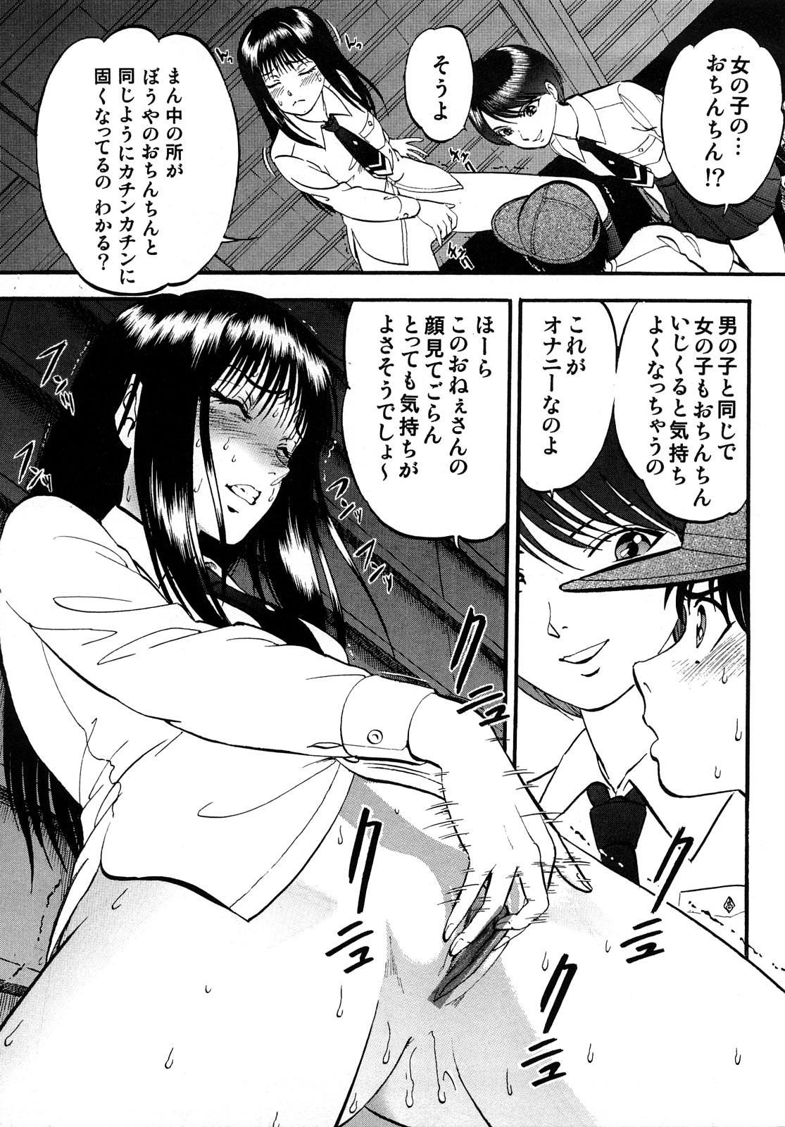R Shitei Jou 170