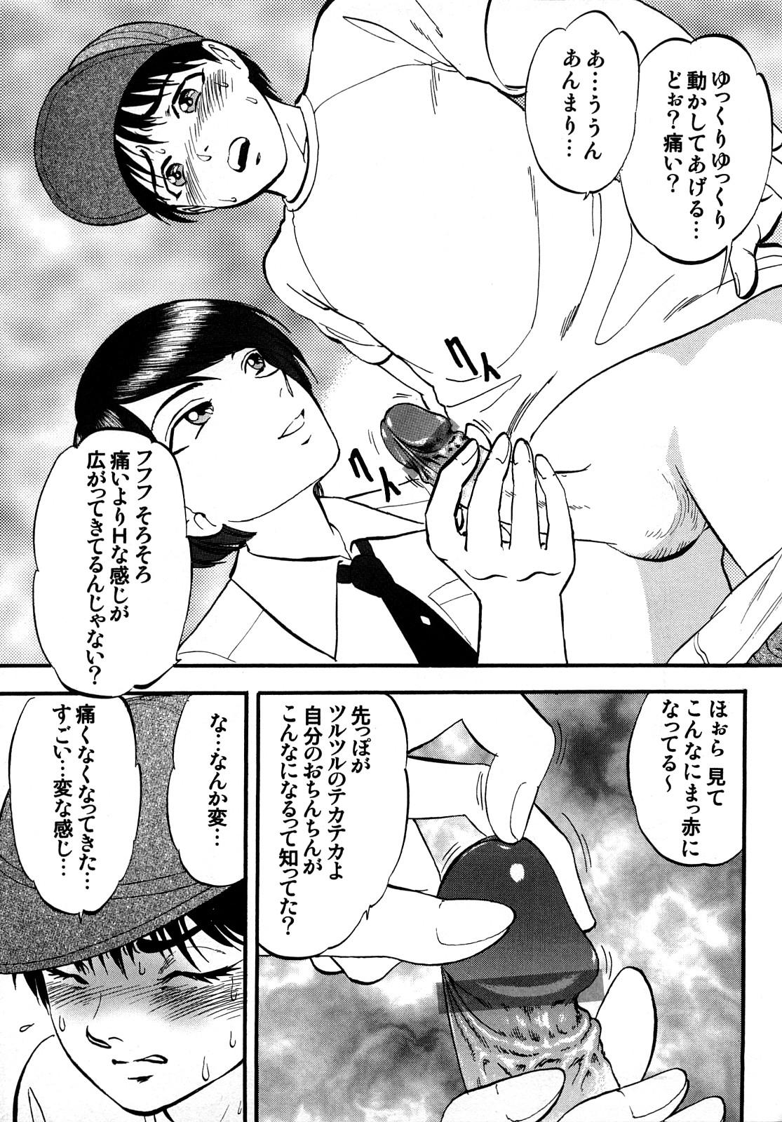 R Shitei Jou 172