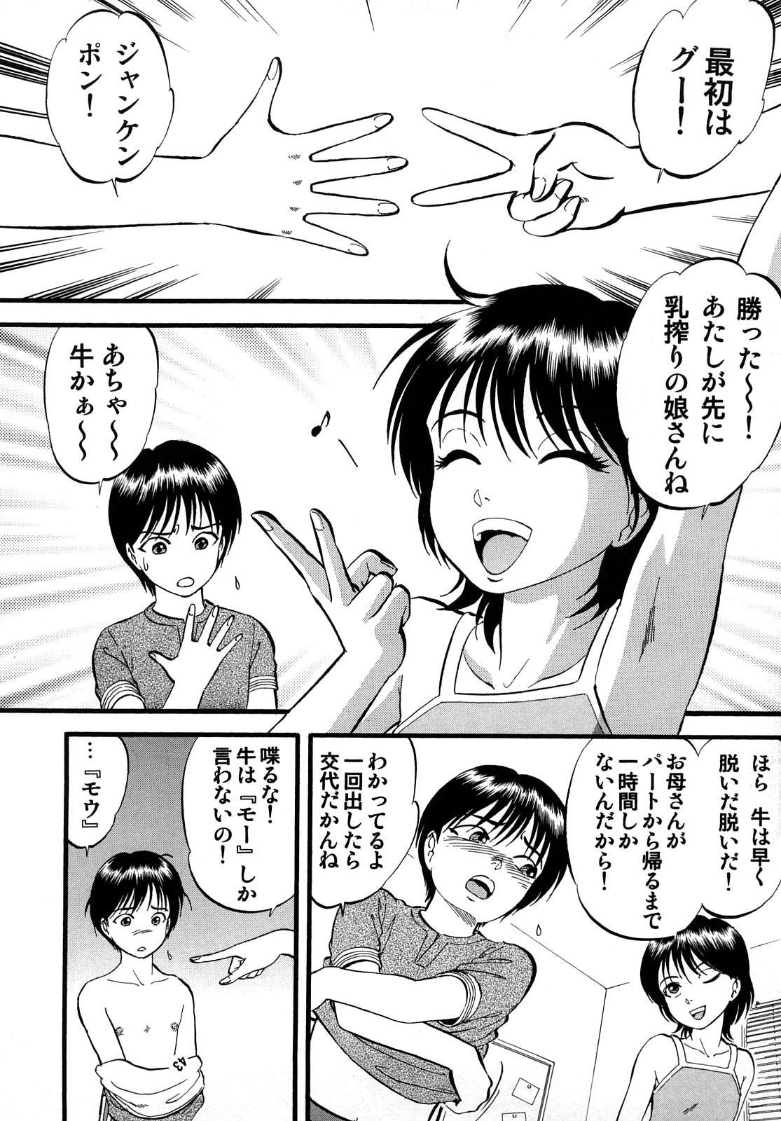 R Shitei Jou 24