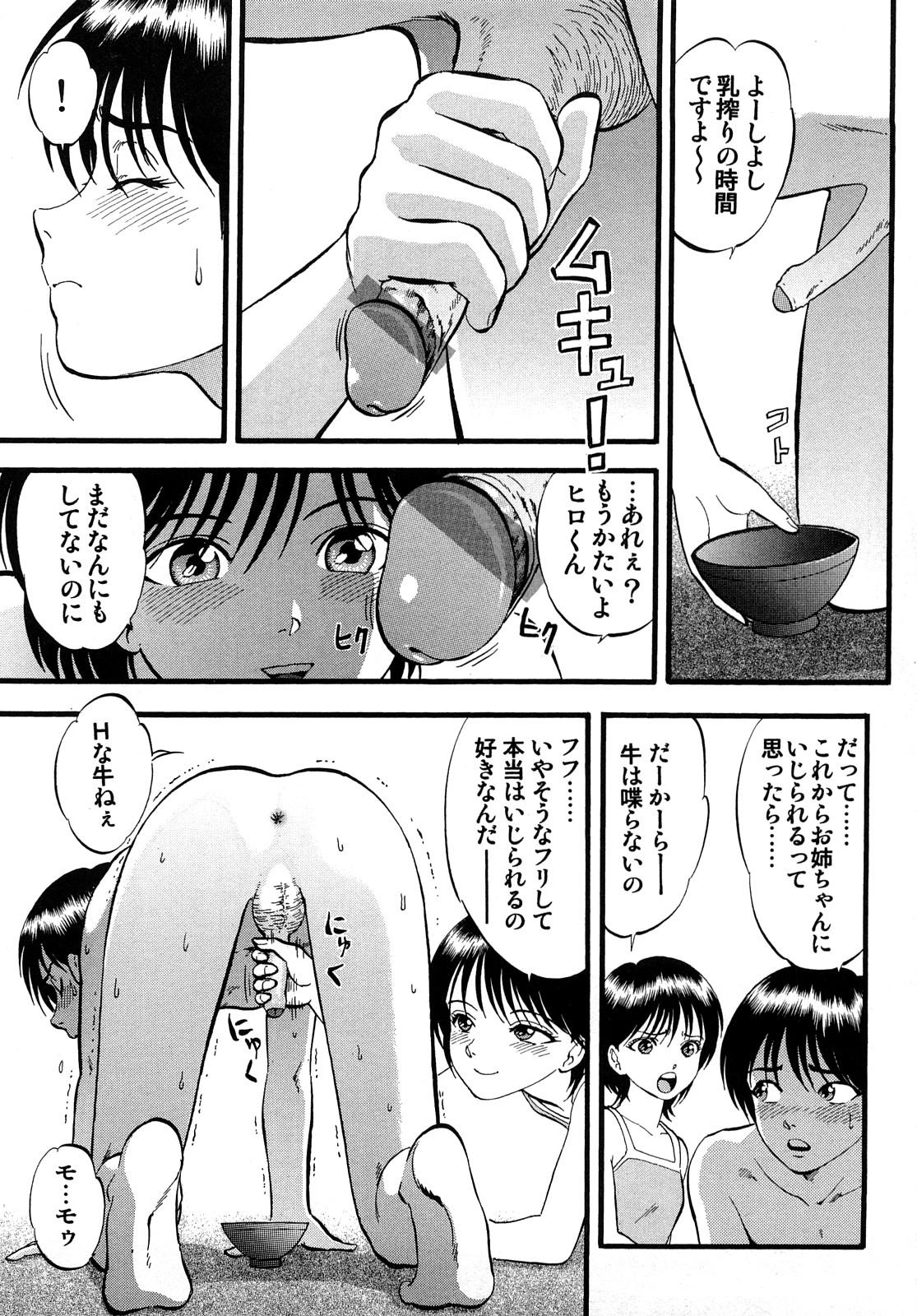R Shitei Jou 26