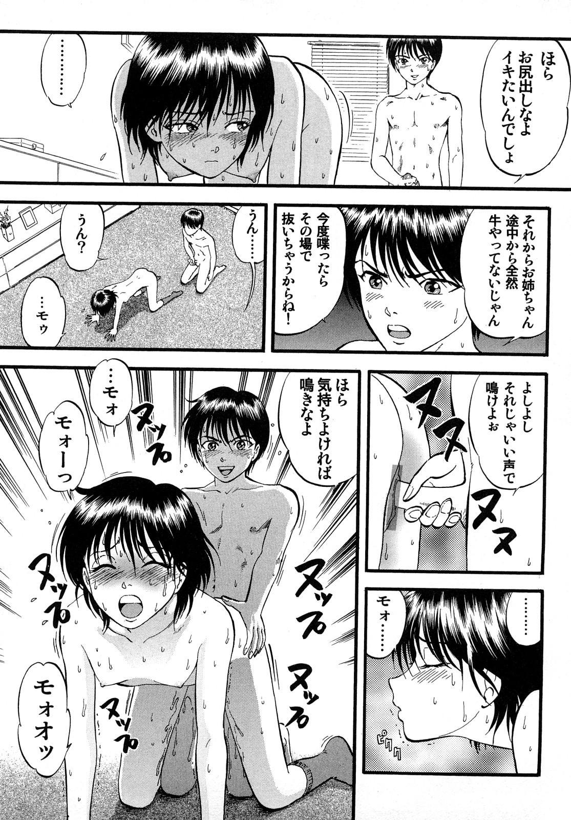 R Shitei Jou 38