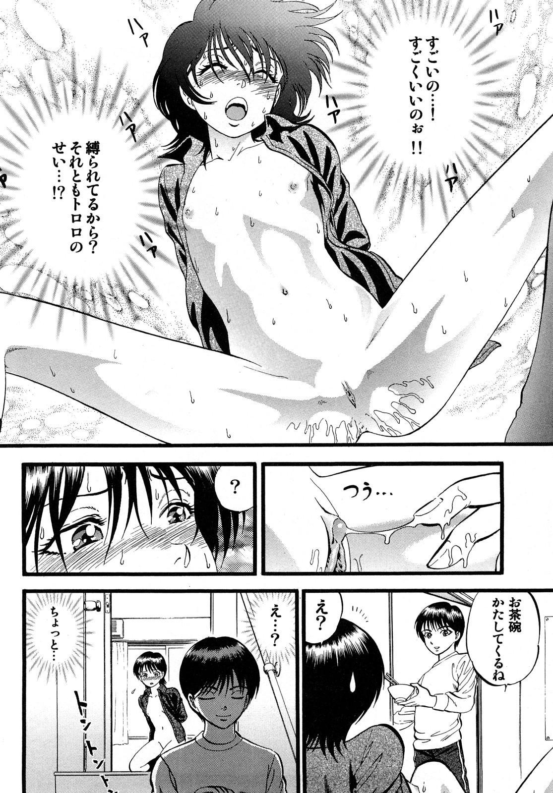 R Shitei Jou 49