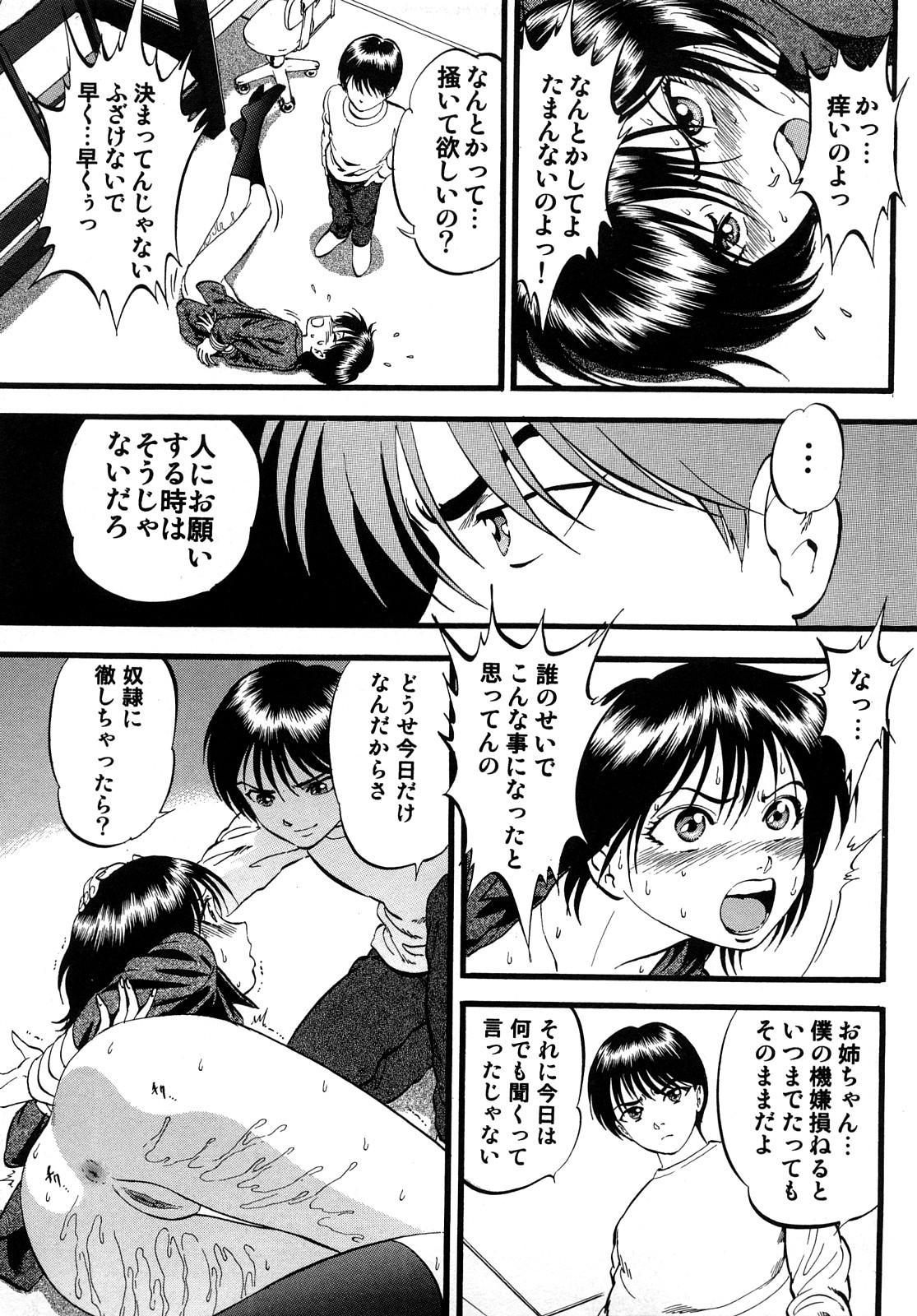 R Shitei Jou 52
