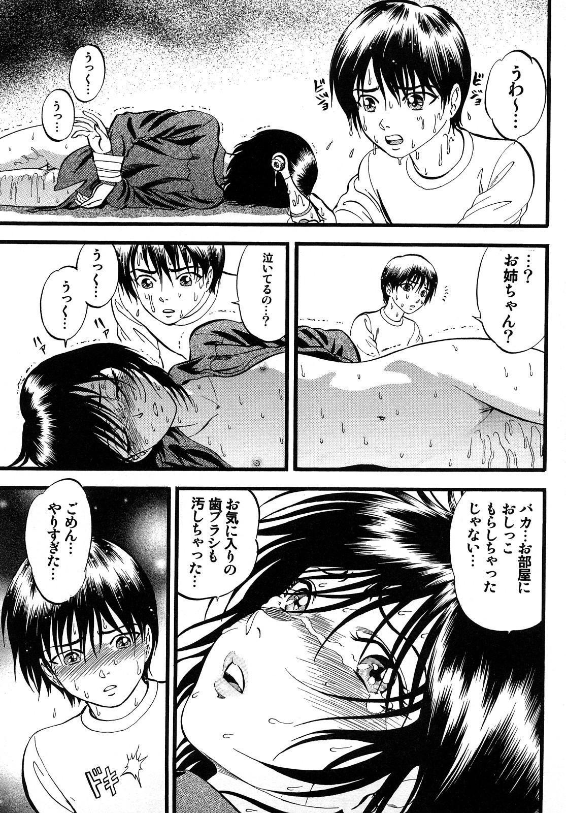 R Shitei Jou 58